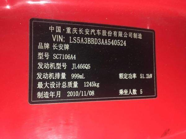 长安 奔奔  MINI 1.0 标准版图片