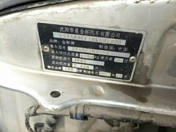 【韶关】2016年1月 金杯 阁瑞斯 尊领 2.4 长轴豪华型9座 银灰 手动挡