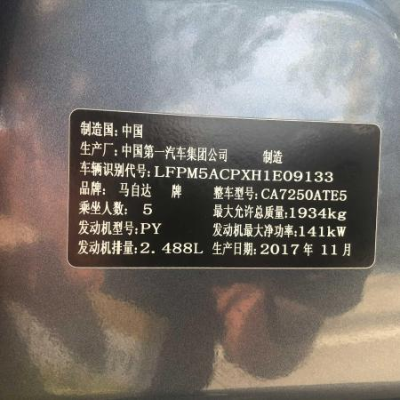 马自达 马自达6  阿特兹2.5L 蓝天运动版图片