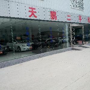 郑州天鹏二手车